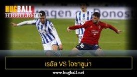 ไฮไลท์ฟุตบอล เรอัล โซเซียดาด 1-1 โอซาซูน่า