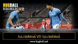 ไฮไลท์ฟุตบอล llมulชสlตaร์ U1นlต็d VS llมulชสlตaร์ ciตี้