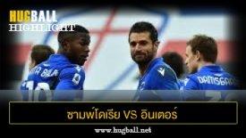 ไฮไลท์ฟุตบอล ซามพ์โดเรีย 2-1 อินเตอร์ มิลาน