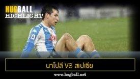 ไฮไลท์ฟุตบอล นาโปลี 1-2 สเปเซีย
