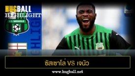 ไฮไลท์ฟุตบอล ซัสเซาโล่ 2-1 เจนัว
