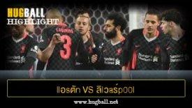 ไฮไลท์ฟุตบอล llอsตัn วิaa7 vs ลิlวaร์p00l