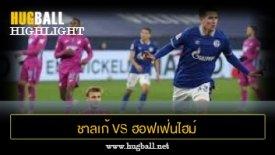 ไฮไลท์ฟุตบอล ชาลเก้ 04 4-0 ฮอฟเฟ่นไฮม์