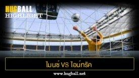 ไฮไลท์ฟุตบอล ไมนซ์ 05 0-2 ไอน์ทรัค แฟร้งค์เฟิร์ต