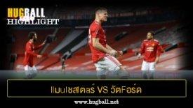 ไฮไลท์ฟุตบอล llมulชสlตaร์ U1นlต็d vs วัตFอร์ด