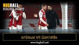 ไฮไลท์ฟุตบอล อ7ร์lซนal vs นิวค7สlซิa U1ulต็d