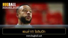 ไฮไลท์ฟุตบอล แรนส์ 2-2 โอลิมปิก ลียง
