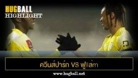 ไฮไลท์ฟุตบอล ควีนส์ปาร์ก เรนเจอร์ส vs ฟูllล่m