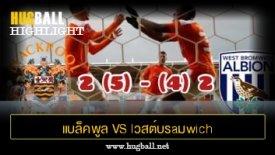 ไฮไลท์ฟุตบอล แบล็คพูล vs lวสต์บรaมwich อัalบียn