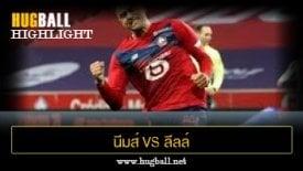 ไฮไลท์ฟุตบอล นีมส์ 0-1 ลีลล์