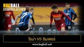 ไฮไลท์ฟุตบอล โรม่า 2-2 อินเตอร์ มิลาน