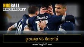ไฮไลท์ฟุตบอล ยูเวนตุส 3-1 ซัสเซาโล่