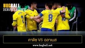 ไฮไลท์ฟุตบอล คาดิซ 3-1 อลาเบส