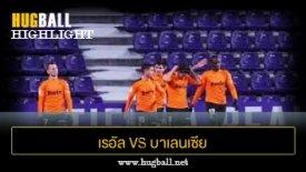 ไฮไลท์ฟุตบอล เรอัล บายาโดลิด 0-1 บาเลนเซีย