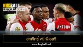 ไฮไลท์ฟุตบอล อาแจ็กซ์ อัมสเตอร์ดัม 2-2 พีเอสวี ไอนด์โฮเฟ่น