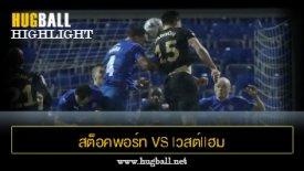 ไฮไลท์ฟุตบอล สต็อคพอร์ท เคาน์ตี้ vs lวสต์llฮม U1ulต็d