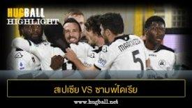 ไฮไลท์ฟุตบอล สเปเซีย 2-1 ซามพ์โดเรีย