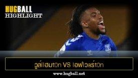ไฮไลท์ฟุตบอล วูล์llฮมt0n vs lอฟlวaร์t0n