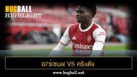 ไฮไลท์ฟุตบอล อ7ร์lซนal vs คริsตัa พ7laซ