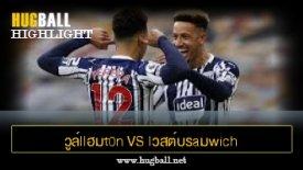 ไฮไลท์ฟุตบอล วูล์llฮมt0n vs lวสต์บรaมwich อัalบียn