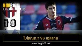 ไฮไลท์ฟุตบอล โบโลญญ่า 1-0 เอลลาส เวโรน่า