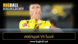ไฮไลท์ฟุตบอล ดอร์ทมุนด์ 1-1 ไมนซ์ 05