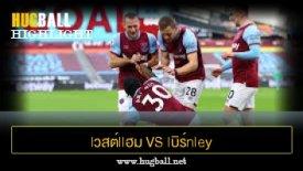 ไฮไลท์ฟุตบอล lวสต์llฮม U1ulต็d vs lบิร์nley