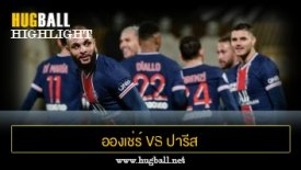 ไฮไลท์ฟุตบอล อองเช่ร์ 0-1 ปารีส แซงต์ แชร์กแมง