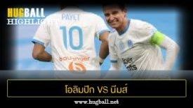 ไฮไลท์ฟุตบอล โอลิมปิก มาร์กเซย 1-2 นีมส์