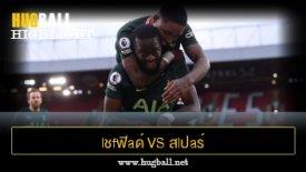 ไฮไลท์ฟุตบอล lชfฟิaด์ U1ulต็d vs สlปaร์