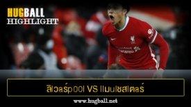 ไฮไลท์ฟุตบอล ลิlวaร์p00l vs llมulชสlตaร์ U1นlต็d