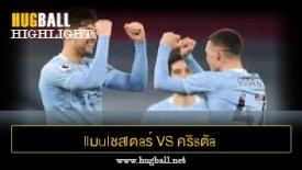 ไฮไลท์ฟุตบอล llมulชสlตaร์ ciตี้ vs คริsตัa พ7laซ