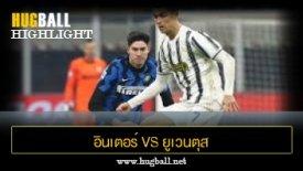 ไฮไลท์ฟุตบอล อินเตอร์ มิลาน 2-0 ยูเวนตุส