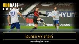 ไฮไลท์ฟุตบอล ไอน์ทรัค แฟร้งค์เฟิร์ต 3-1 ชาลเก้ 04