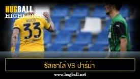 ไฮไลท์ฟุตบอล ซัสเซาโล่ 1-1 ปาร์ม่า