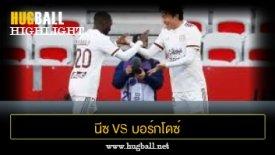 ไฮไลท์ฟุตบอล นีซ 0-3 บอร์กโดซ์