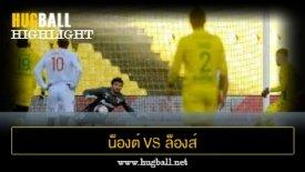 ไฮไลท์ฟุตบอล น็องต์ 1-1 ล็องส์
