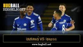 ไฮไลท์ฟุตบอล lลสlตaร์ ciตี้ vs lชazee