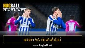 ไฮไลท์ฟุตบอล แฮร์ธ่า เบอร์ลิน 0-3 ฮอฟเฟ่นไฮม์