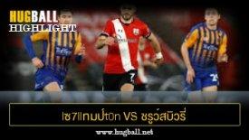 ไฮไลท์ฟุตบอล lซ7llทมป์t0n vs ชรูว์สบิวรี่ ทาวน์