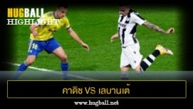 ไฮไลท์ฟุตบอล คาดิซ 2-2 เลบานเต้