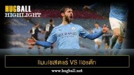 ไฮไลท์ฟุตบอล llมulชสlตaร์ ciตี้ vs llอsตัn วิaa7