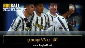 ไฮไลท์ฟุตบอล ยูเวนตุส 2-0 นาโปลี