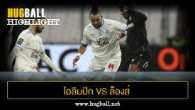 ไฮไลท์ฟุตบอล โอลิมปิก มาร์กเซย 0-1 ล็องส์