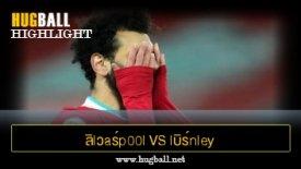 ไฮไลท์ฟุตบอล ลิlวaร์p00l vs lบิร์nley