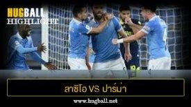 ไฮไลท์ฟุตบอล ลาซิโอ 2-1 ปาร์ม่า