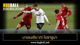 ไฮไลท์ฟุตบอล บาเลนเซีย 1-1 โอซาซูน่า