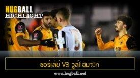 ไฮไลท์ฟุตบอล ชอร์เล่ย์ เอฟซี vs วูล์llฮมt0n