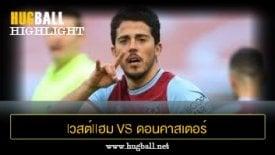 ไฮไลท์ฟุตบอล lวสต์llฮม U1ulต็d vs ดอนคาสเตอร์ โรเวอร์ส