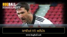 ไฮไลท์ฟุตบอล lชfฟิaด์ U1ulต็d 2-1 พลีมัธ อาร์ไกล์
